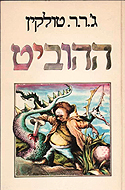 The Hobbit in Hebrew