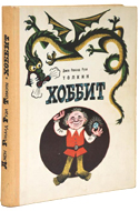 The Hobbit in Russian