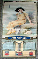 Chinese Calendar Poster advertising batteries
